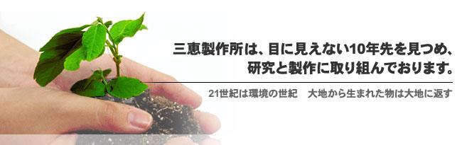 機械製造メーカー 三恵製作所株式会社