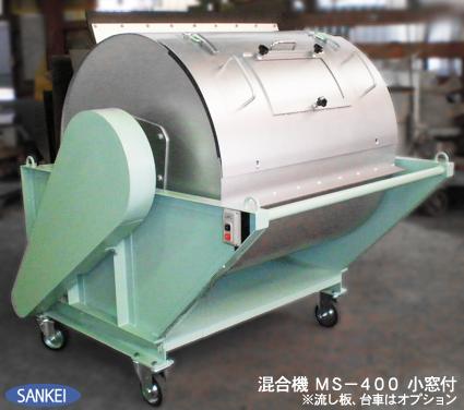 完全自動混合配合機 | 混合機 | 製品紹介 | 機械製造メーカー 三恵製作所株式会社