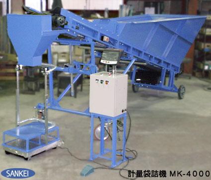 計量袋詰機 MK-4000 | 製品紹介 | 機械製造メーカー 三恵製作所株式会社