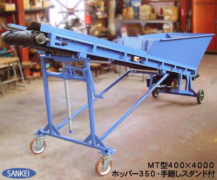 耐久ベルトコンベア(MT型) | 搬送用コンベア | 製品紹介 | 機械製造メーカー 三恵製作所株式会社