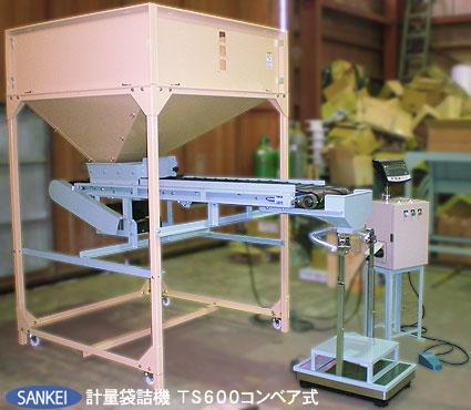 計量袋詰機 | 製品紹介 | 機械製造メーカー 三恵製作所株式会社