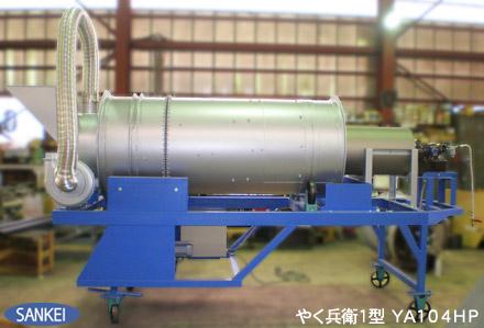 焼土殺菌乾燥機 やく兵衛1型 | 乾燥機 | 製品紹介 | 機械製造メーカー 三恵製作所株式会社
