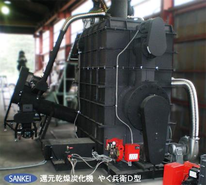 還元乾燥炭化機 やく兵衛D型 | 乾燥機 | 製品紹介 | 機械製造メーカー 三恵製作所株式会社